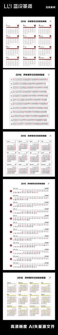 2016年猴年日历元素下载