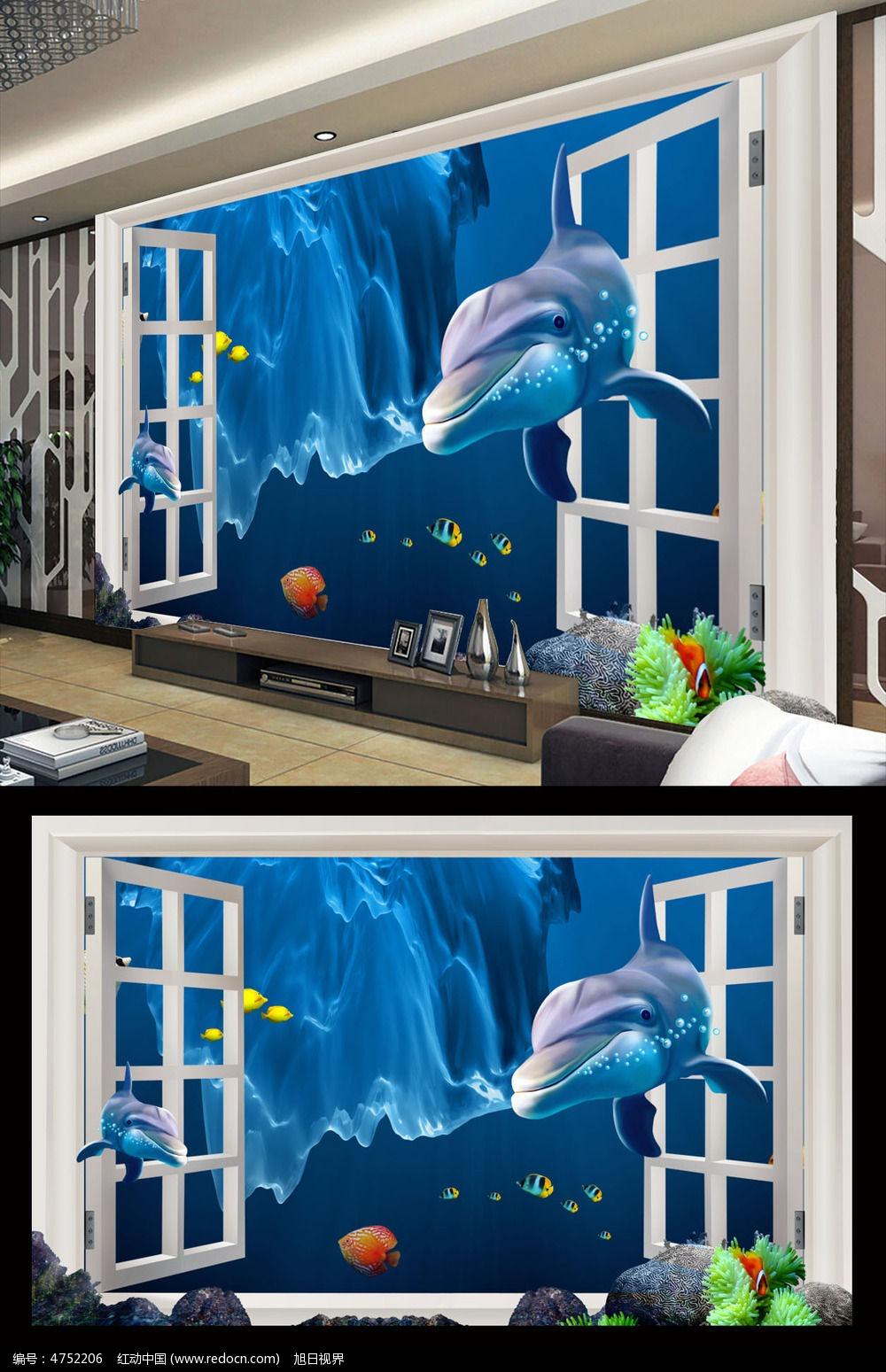 3d窗户海底世界电视背景墙