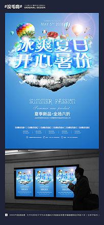 冰爽夏日商场促销海报设计