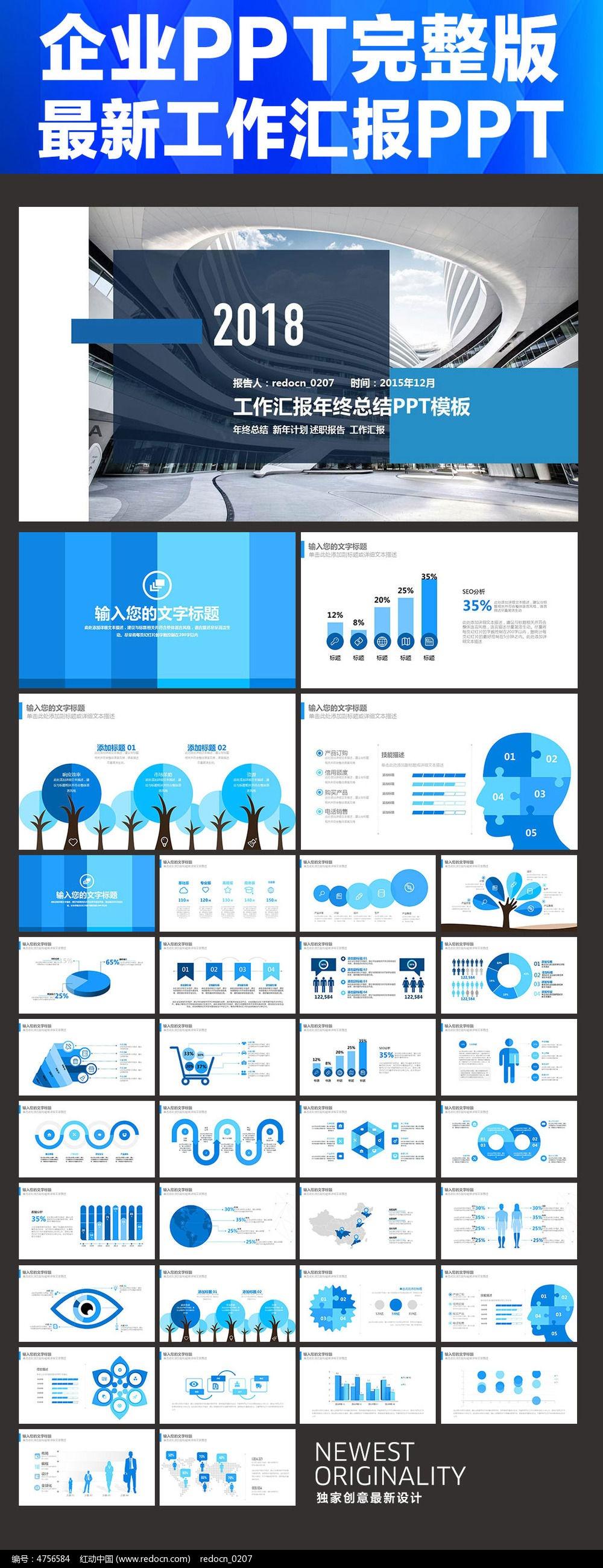 财务数据统计分析工作总结PPT图片