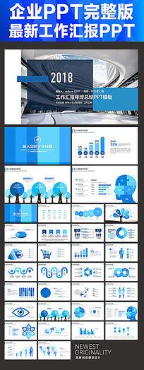 财务数据统计分析工作总结PPT