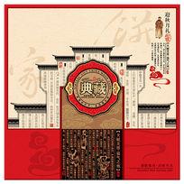 典藏中国风月饼包装盒模板