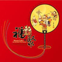 福聚喜庆中秋月饼包装设计