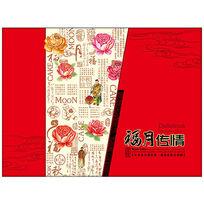 福月传情中秋月饼礼盒设计