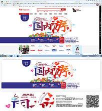 国内游banner PSD