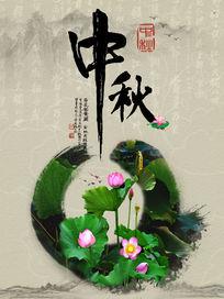 荷花墨水中秋节日海报