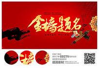 红色金榜题名谢师宴海报设计