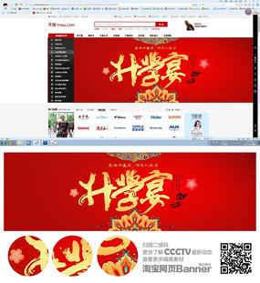 红色升学宴banner