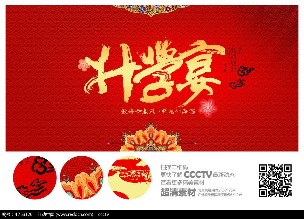 红色升学宴活动海报设计