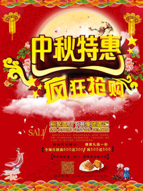 欢庆快乐中秋特惠节日海报