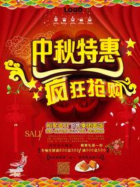 欢庆中秋特惠节日疯狂抢购海报