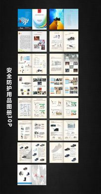 简约安防劳保用品推广图册设计