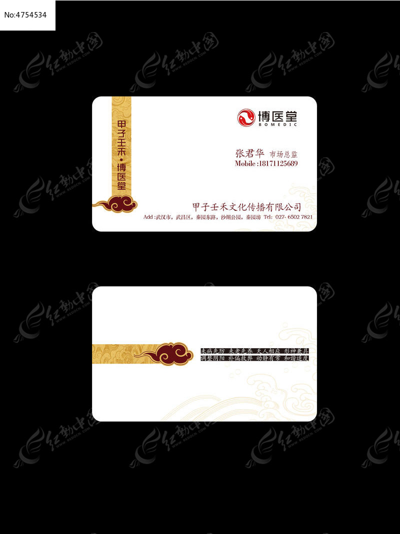 中医养生名片_原创设计稿 名片设计/二维码名片 医疗保健名片 简约中国风中医名片