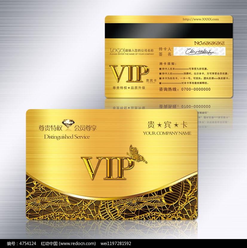 金色花纹vip会员卡模板