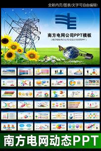 绿色中国南方电网公司扁平化PPT