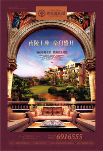欧式别墅房地产宣传海报设计