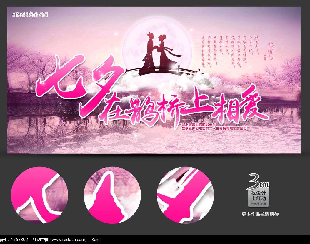 七夕在鹊桥上相爱活动海报模板图片