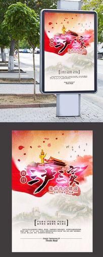 三严三实党风廉政建设宣传海报psd