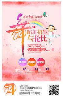 水彩舞蹈班招生海报设计