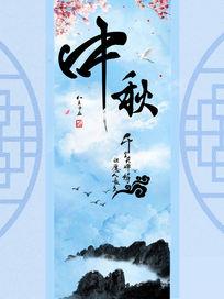 素色中秋淡雅海报
