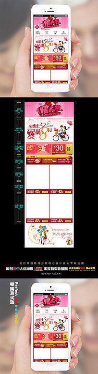 淘宝天猫七夕情人节手机店铺手机端首页模板