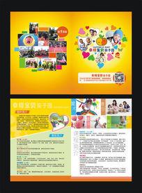 幸福宝贝亲子园宣传单设计