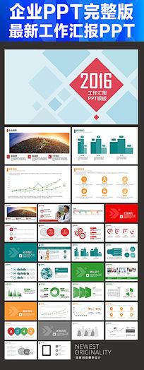 业绩报告数据分析商务动态PPT