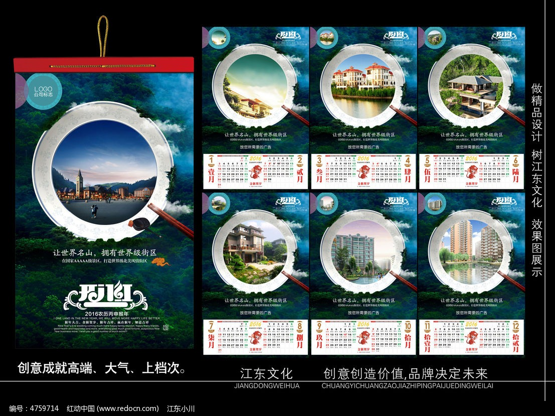 2016年房地产别墅挂历设计cdr素材下载_日历|台历设计
