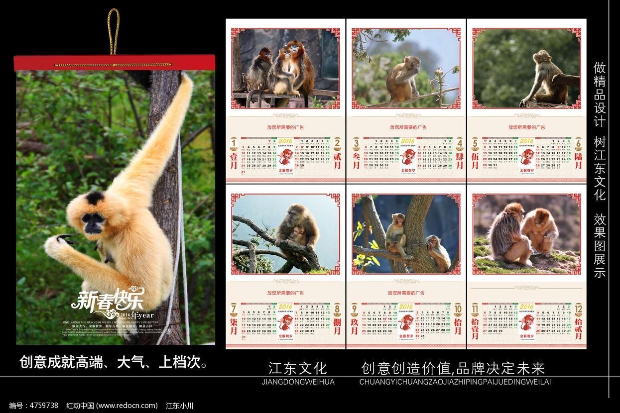 2016年猴年挂历模版图片