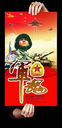 81建军节军魂海报设计