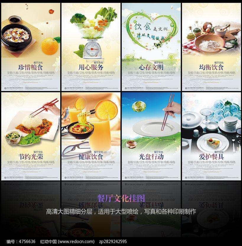 餐厅文化墙   餐厅文化挂图图片