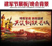 钢铁长城建军节部队海报设计