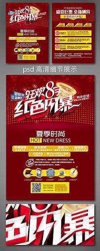 紅色狂歡8月促銷宣傳單模板