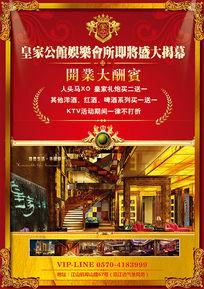 红色娱乐会所开业海报设计