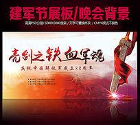 亮剑之铁血军魂建军节晚会背景设计