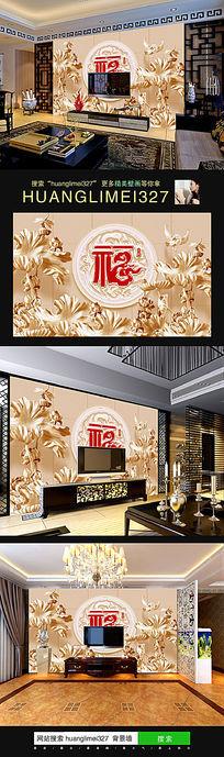 立体福字木雕荷花中式电视背景墙