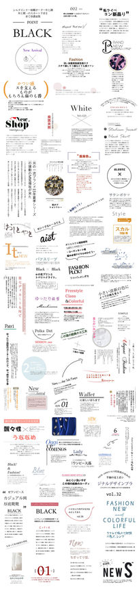 森系文艺小清新日系女装海报文字psd排版 PSD