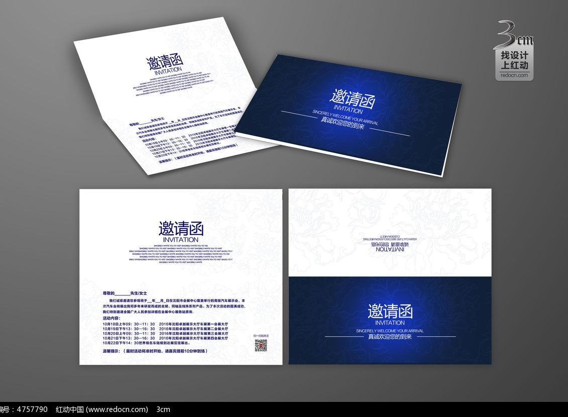 商务蓝白邀请函模板_贺卡/请帖/会员卡图片素材