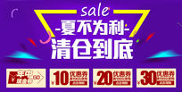 淘宝夏季清仓海报设计