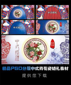 中式青花瓷主题婚礼背景设计