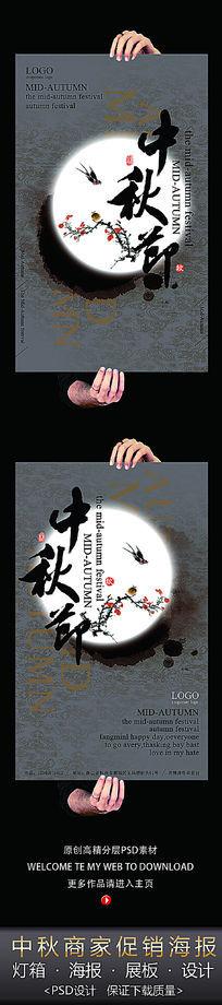 中式水墨梅花中秋节海报模板