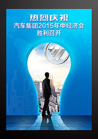 2015企业年中经济会创新科技海报