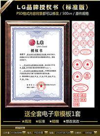 LG品牌授权书模板(标准版)