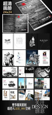 创意石材宣传册设计