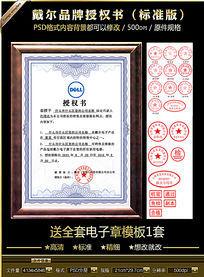 戴尔品牌授权书模板(标准版)