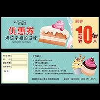 蛋糕店优惠券设计模板