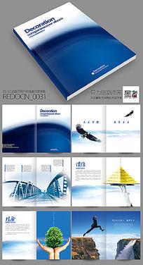 大气蓝色企业宣传画册设计