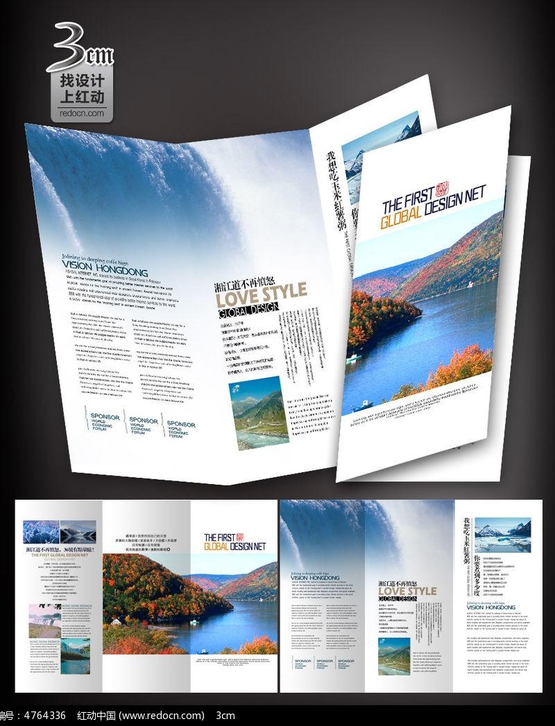 大气旅游宣传折页模板psd素材下载_折页设计图片