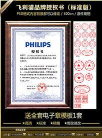 飞利浦品牌授权书模板(标准版)
