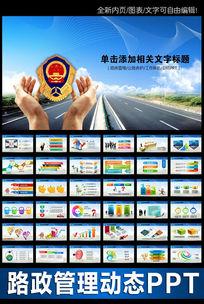 高速公路中国公路交通路政PPT